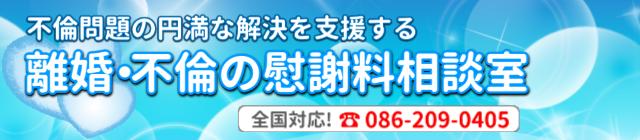 初回無料!離婚相談・離婚カウンセリング(倉敷市の方へ) | 浮気・不倫問題の離婚慰謝料相談室