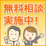 赤磐市の無料相談!(不倫浮気の慰謝料・夫婦問題・離婚問題等)